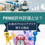 pring(プリン)評判評価とは?お金のやりとりアプリで600円得する理由【2018/5/16まで】