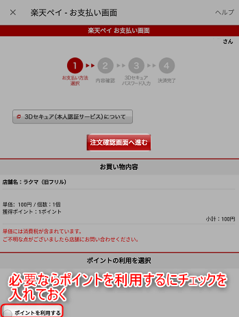 rakuma-kessai-houhou4
