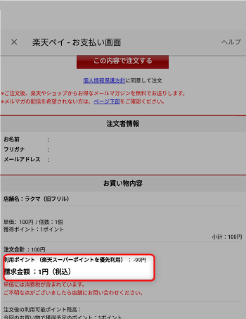 rakuma-kessai-houhou5