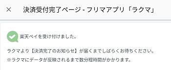 rakuma-kessai-houhou6