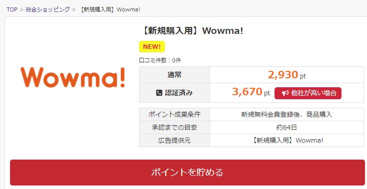 wowma-sinki-i2ipoint