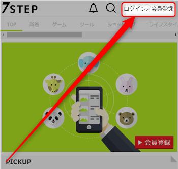 7step-sinkitouroku1