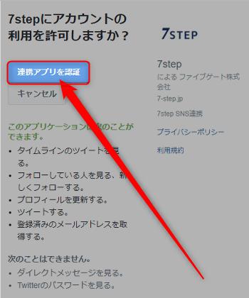 7step-sinkitouroku3