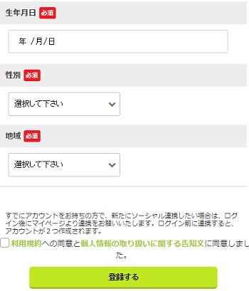 7step-sinkitouroku4