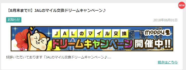JAL-moppy-banner
