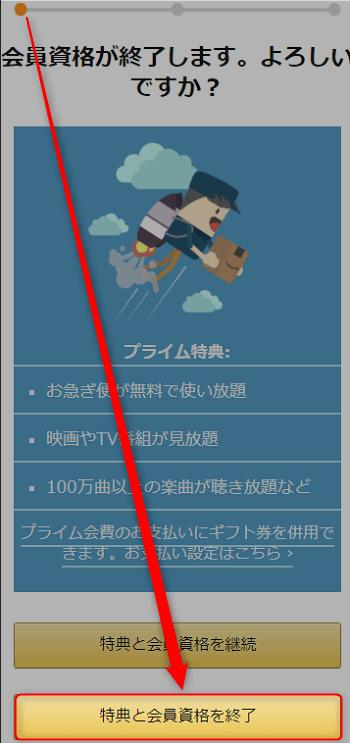 amazon-prime-kaiyaku4