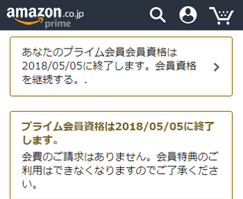 amazon-prime-kaiyaku7