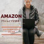 Amazonプライムビデオ評判!おすすめ検索方法まで完全解説