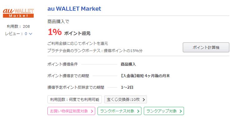 au-wallet-market-pointtown