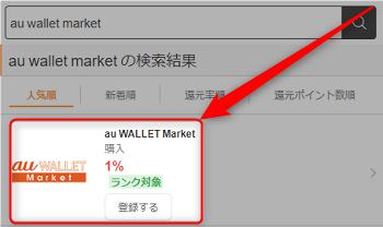 au-wallet-market-pointtown1