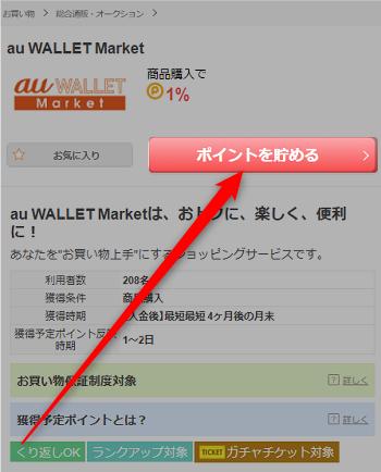 au-wallet-market-pointtown2