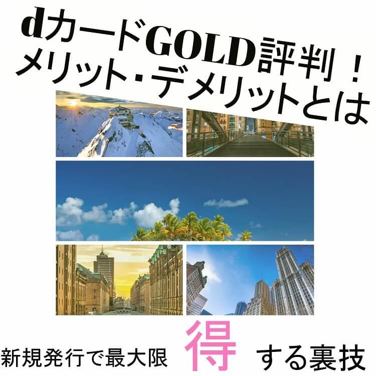 d-card-gold-matome