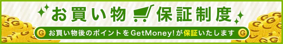 getmoney-okaimono