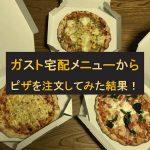 ガスト宅配メニューからピザを注文してみた結果!