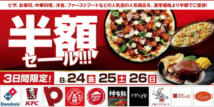 hangaku-sale-demaekan0826