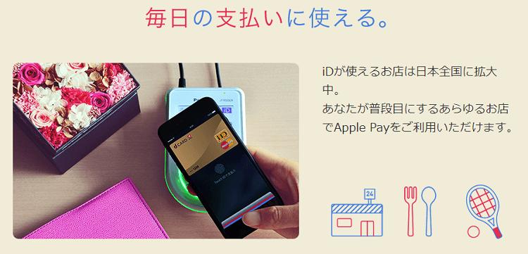 iD-apple-pay