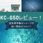 KC-G50レビュー!空気清浄機はシャープが良い理由はコスパ!