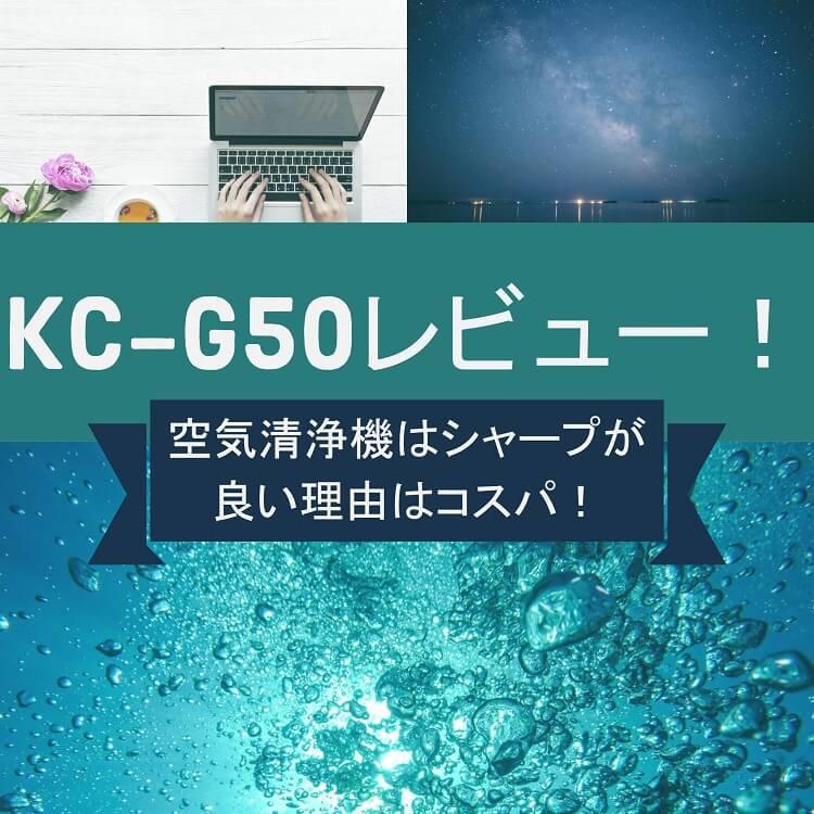 kc-g50-matome