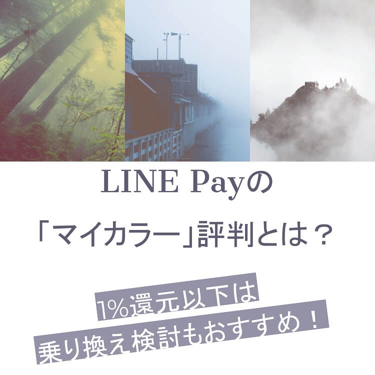 line-pay-my-color-matome