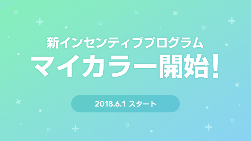 line-pay-mycolor