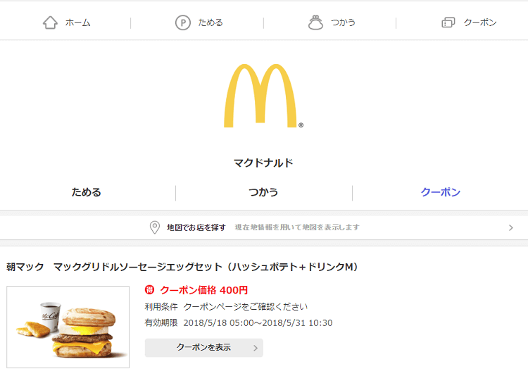 mac-coupon-dpoint