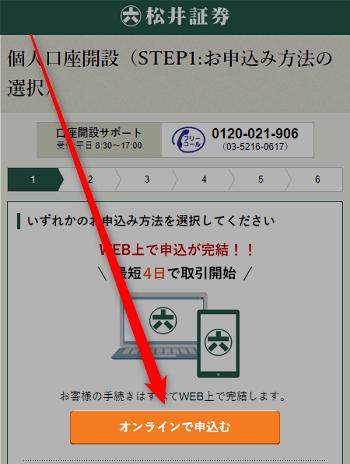 matui-syouken-online1