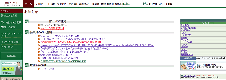 matui-syouken-todoku4