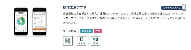matuisyouken-koubouapuri-banner