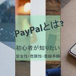 PayPal(ペイパル)とは?初心者が知りたい安全性・危険性・登録手順【2018年版】【10/9まで新規開設で250円+100円貰う方法有】