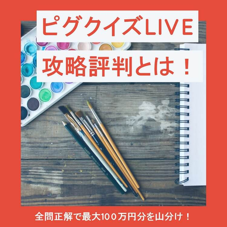 pigg-quiz-live-matome