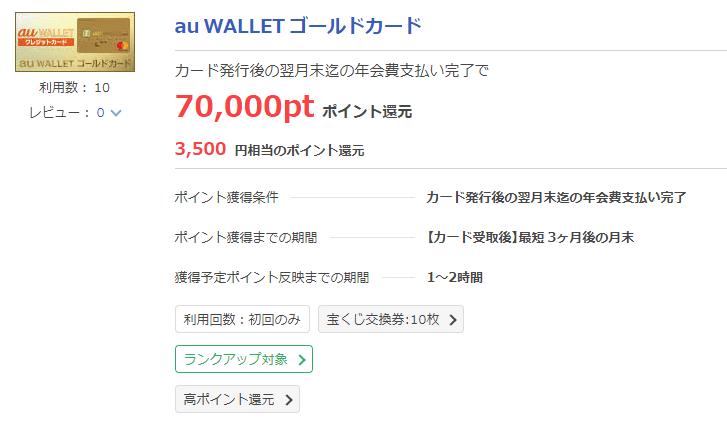 pointtown-au-wallet-gord-card