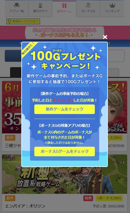 smart-game-yoyaku