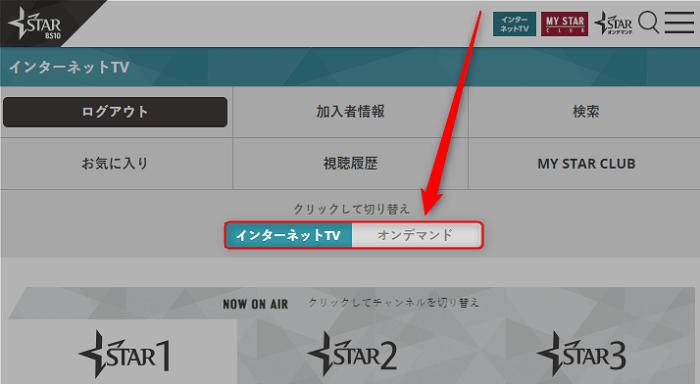 star-ch-button2
