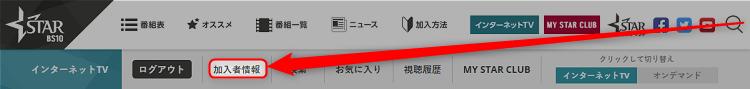 star-ch-kaiyaku2