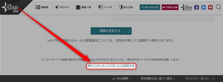 star-ch-kaiyaku3