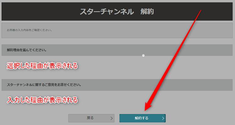 star-ch-kaiyaku5