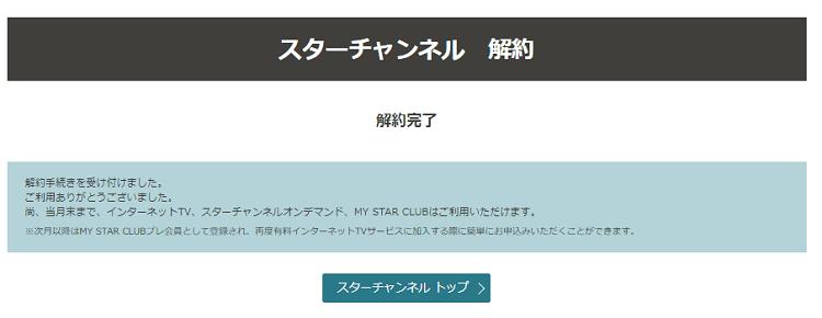 star-ch-kaiyaku6