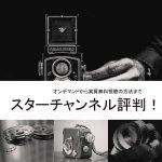 スターチャンネル評判!オンデマンドから実質無料視聴の方法【5/31まで 2,050円お得】