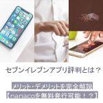 セブンイレブンアプリ評判とは?メリット・デメリットを完全解説【2018年版】【nanacoを無料発行可能!?】