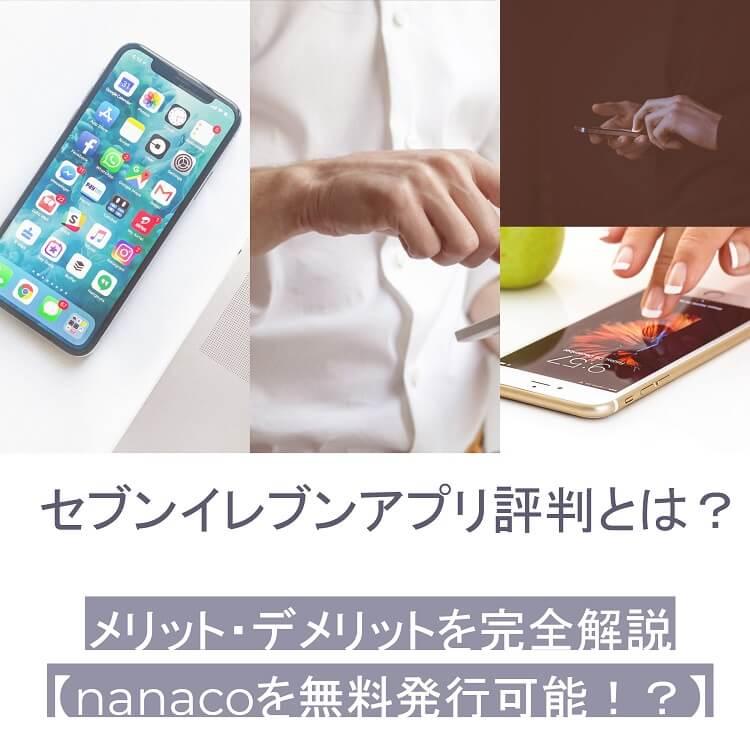 711-app-matome