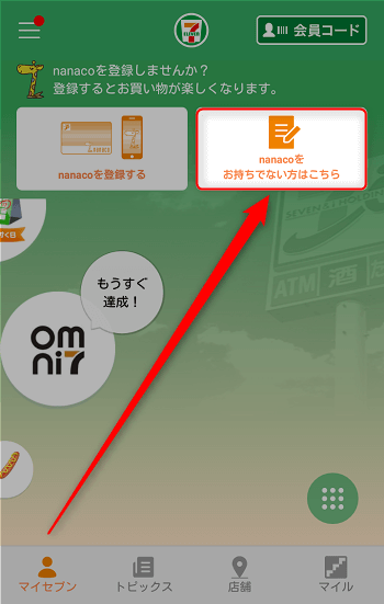 7apuri-nanaco1