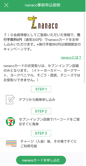 7apuri-nanaco2