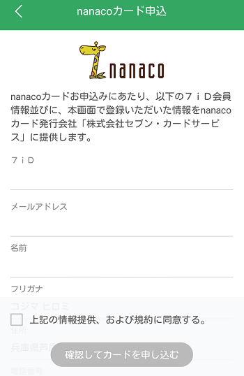 7apuri-nanaco3
