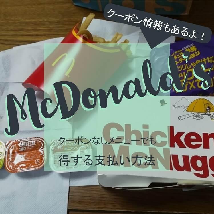 McDonald-matome