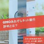 GMOあおぞらネット銀行評判とは!口座開設だけで1,000円還元する方法とは【事業開始キャンペーン中 8/3-10/31まで】