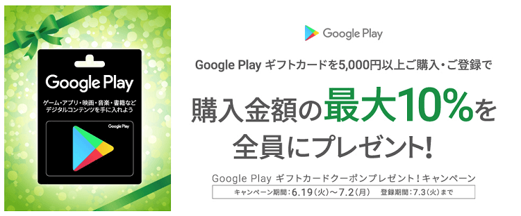 google-play-gift