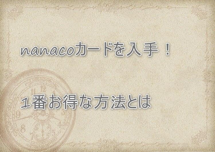 item-card-messeji-nanaco