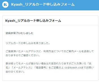 kyash-riaruka-do-kan