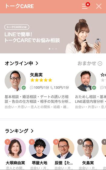 line-talk-care