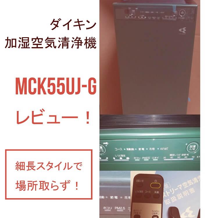 mck55uj-g-Review